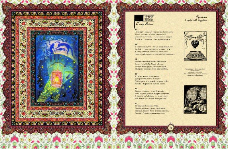 Иллюстрация 1 из 5 для Рубайят. Омар Хайям и персидские поэты X - XVI вв. (кожаный переплет) - Омар Хайям   Лабиринт - книги. Источник: Лабиринт
