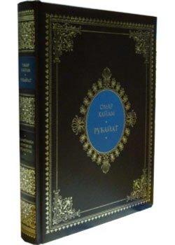 Иллюстрация 1 из 7 для Омар Хайям и персидские поэты X-XVI веков - Омар Хайям | Лабиринт - книги. Источник: Лабиринт