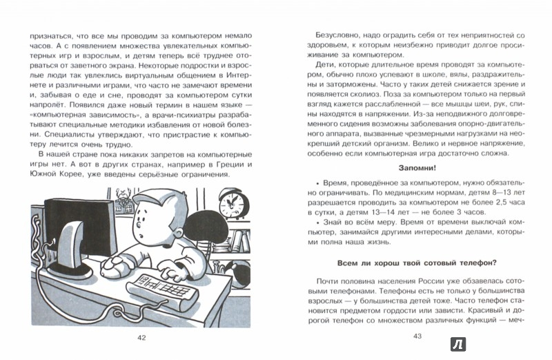 Иллюстрация 1 из 53 для Правила здоровья и оказание первой помощи - Валентина Крутецкая | Лабиринт - книги. Источник: Лабиринт