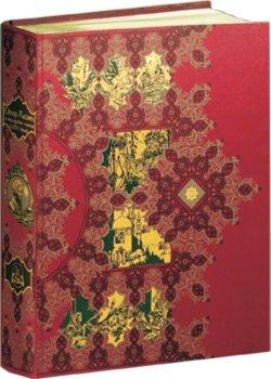 Иллюстрация 1 из 15 для Рубайят. Омар Хайям и персидские поэты X - XVI вв. (шелкография) - Омар Хайям | Лабиринт - книги. Источник: Лабиринт