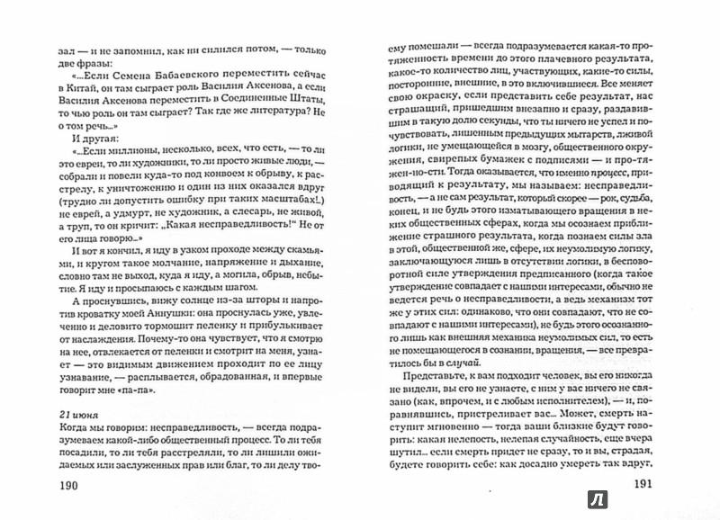 Иллюстрация 1 из 8 для Империя в четырех измерениях. Империя I. Аптекарский остров - Андрей Битов | Лабиринт - книги. Источник: Лабиринт