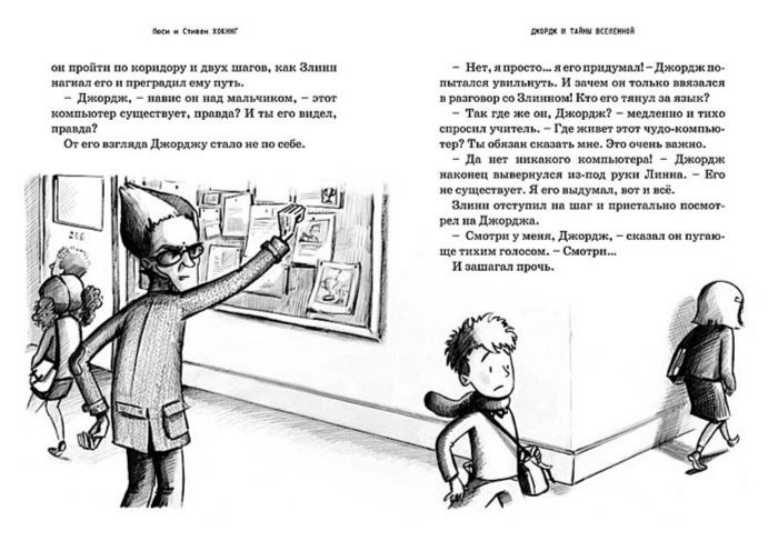 Иллюстрация 1 из 24 для Джордж и тайны вселенной - Хокинг, Хокинг, Гальфар | Лабиринт - книги. Источник: Лабиринт