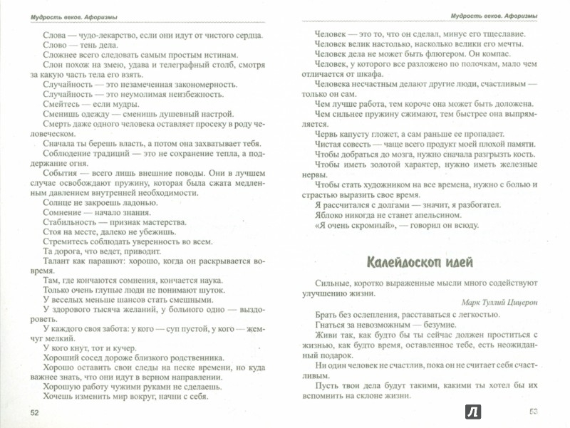 Иллюстрация 1 из 15 для Викторины, логические задачи и афоризмы для 8-10-классников. Знаете ли вы? - Юрий Стехно | Лабиринт - книги. Источник: Лабиринт