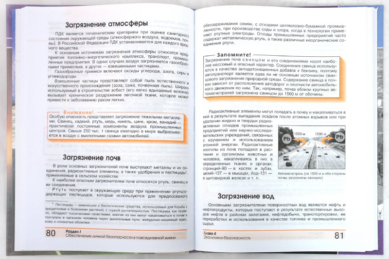 Иллюстрация 1 из 27 для Основы безопасности жизнедеятельности. 8 класс. Учебник для общеобразовательных организаций. ФГОС - Смирнов, Хренников | Лабиринт - книги. Источник: Лабиринт