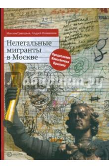 Нелегальные мигранты в Москве. ISBN: 978-5-9739-0166-0