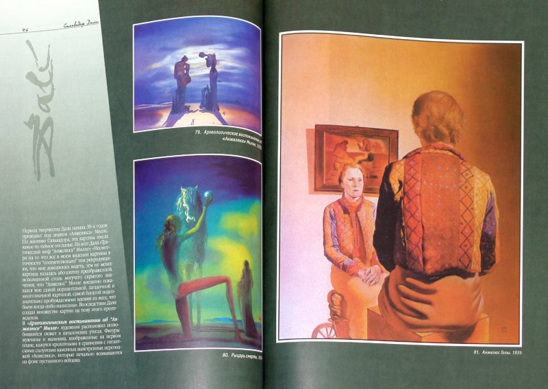 Иллюстрация 1 из 66 для Сальвадор Дали - Светлана Пирожник | Лабиринт - книги. Источник: Лабиринт
