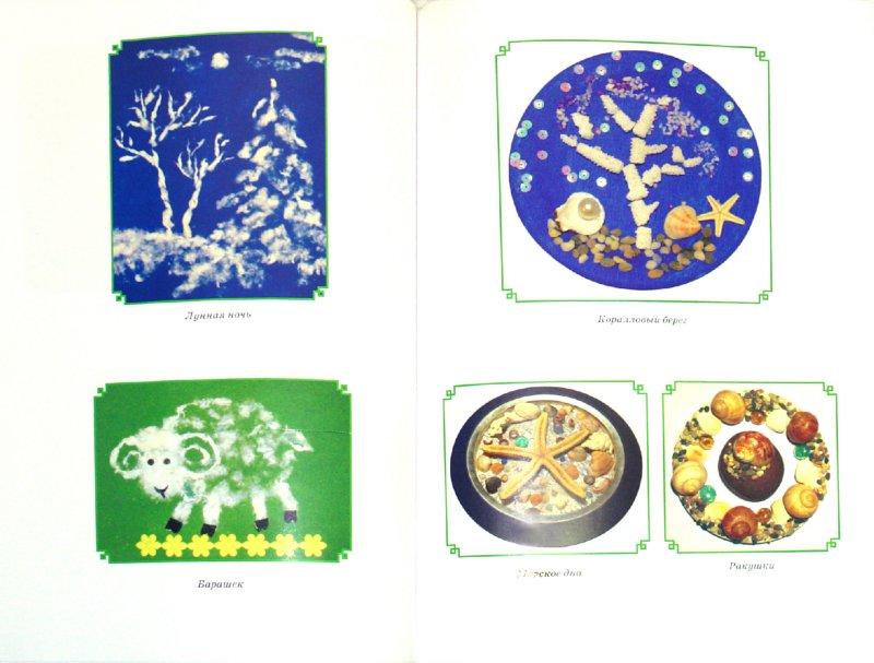 Иллюстрация 1 из 20 для Аппликации из природных материалов - Наталия Дубровская | Лабиринт - книги. Источник: Лабиринт