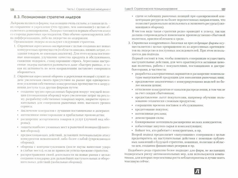 Иллюстрация 1 из 11 для Стратегическое управление. Учебное пособие - Веснин, Кафидов | Лабиринт - книги. Источник: Лабиринт