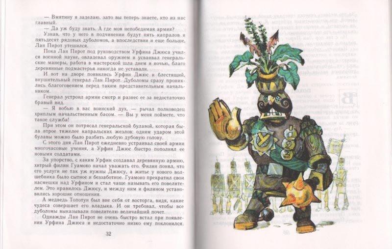 Иллюстрация 1 из 13 для Урфин Джюс и его деревянные солдаты - Александр Волков | Лабиринт - книги. Источник: Лабиринт