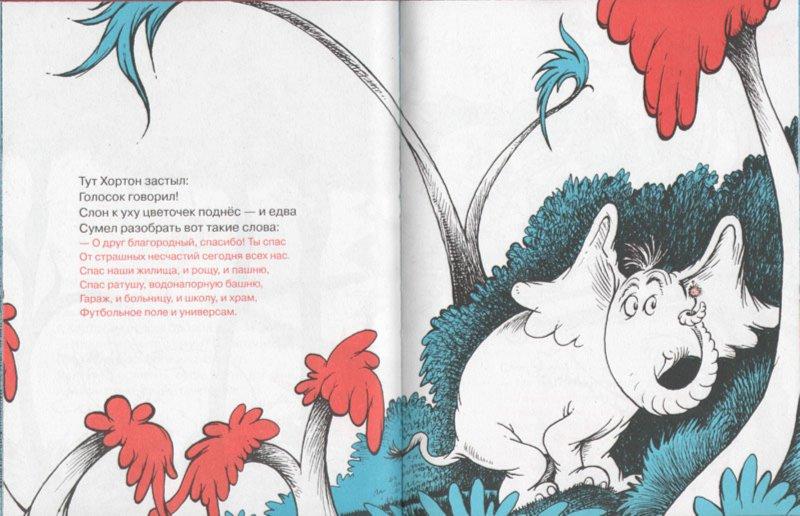 Иллюстрация 1 из 28 для Слон Хортон и город ктотов - Сьюз Доктор | Лабиринт - книги. Источник: Лабиринт