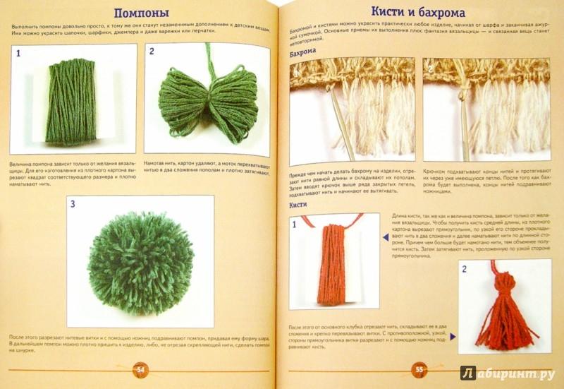 Иллюстрация 1 из 15 для Энциклопедия вязания - Лариса Бабаджан | Лабиринт - книги. Источник: Лабиринт