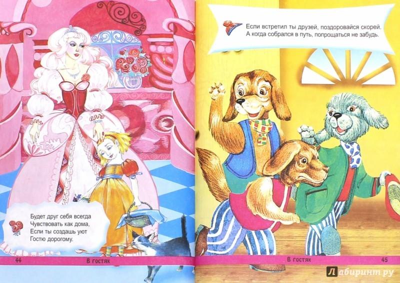 Иллюстрация 1 из 20 для Главные правила поведения для воспитанных детей - Елена Островская   Лабиринт - книги. Источник: Лабиринт