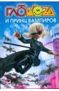 Гурова Анна Евгеньевна Глюкоza и принц вампиров