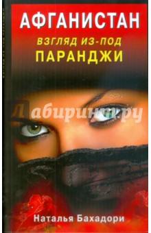 Афганистан. Взгляд из-под паранджи. Афганистан глазами русской женщины