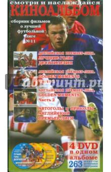 Киноальбом №11. Сборник о лучшей футбольной лиге (4DVD)