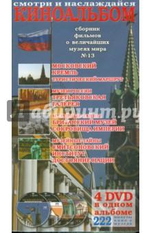 Киноальбом №13. Сборник о величайших музеях мира (4DVD)