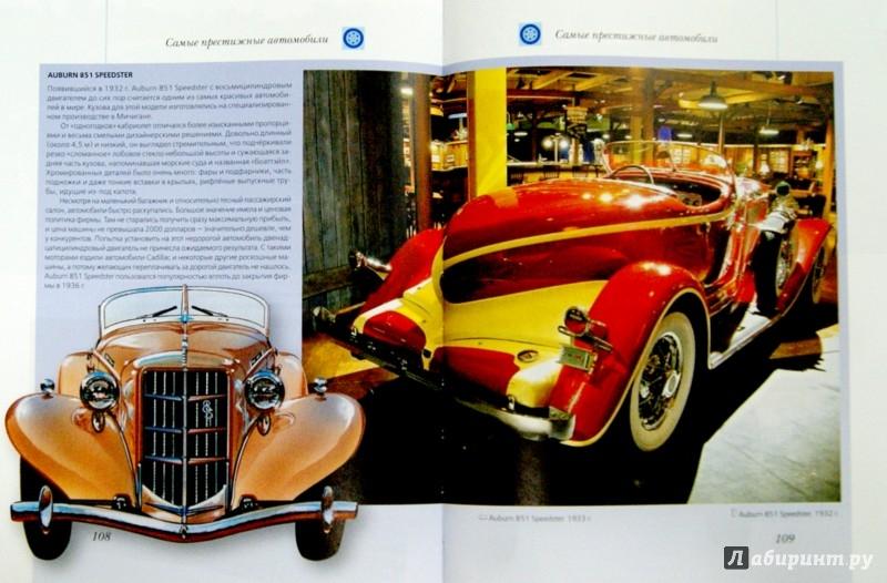 Иллюстрация 1 из 40 для Автомобили мира - А.А. Краснов | Лабиринт - книги. Источник: Лабиринт