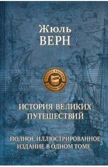 История великих путешествий. Полное иллюстрированное издание в одном томе история великих путешествий комплект из 3 книг