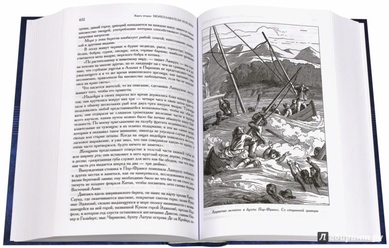 Иллюстрация 1 из 18 для История великих путешествий. Полное иллюстрированное издание в одном томе - Жюль Верн | Лабиринт - книги. Источник: Лабиринт
