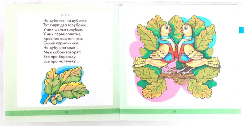 Иллюстрация 1 из 6 для Потешки | Лабиринт - книги. Источник: Лабиринт
