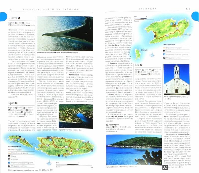 Иллюстрация 1 из 31 для Хорватия | Лабиринт - книги. Источник: Лабиринт