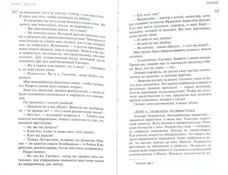 Иллюстрация 1 из 17 для Последнее дело Пуаро - Агата Кристи   Лабиринт - книги. Источник: Лабиринт