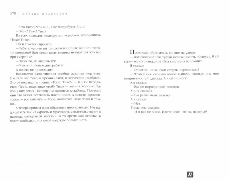 Иллюстрация 1 из 19 для Избранное - Михаил Жванецкий   Лабиринт - книги. Источник: Лабиринт