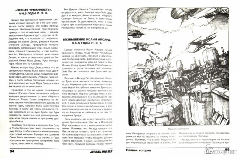 Иллюстрация 1 из 2 для Звездные Войны. Полная история - Андерсон, Уоллес | Лабиринт - книги. Источник: Лабиринт