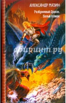 Разбуженный Дракон. Белый Клинок издательство аст нежный враг