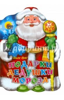 Купить Подарки Дедушки Мороза, Проф-Пресс, Отечественная поэзия для детей