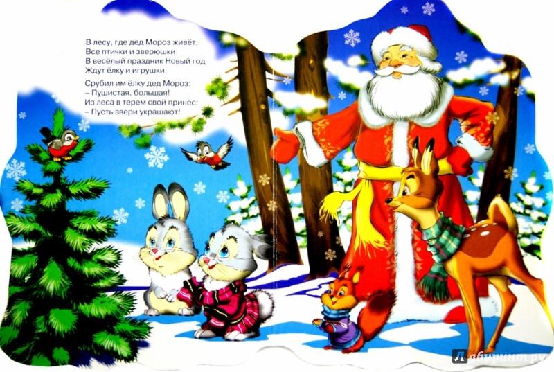 Иллюстрация 1 из 10 для Подарки Дедушки Мороза - Ольга Крас | Лабиринт - книги. Источник: Лабиринт