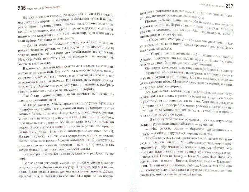 Иллюстрация 1 из 19 для Одноэтажная америка - Ильф, Петров   Лабиринт - книги. Источник: Лабиринт