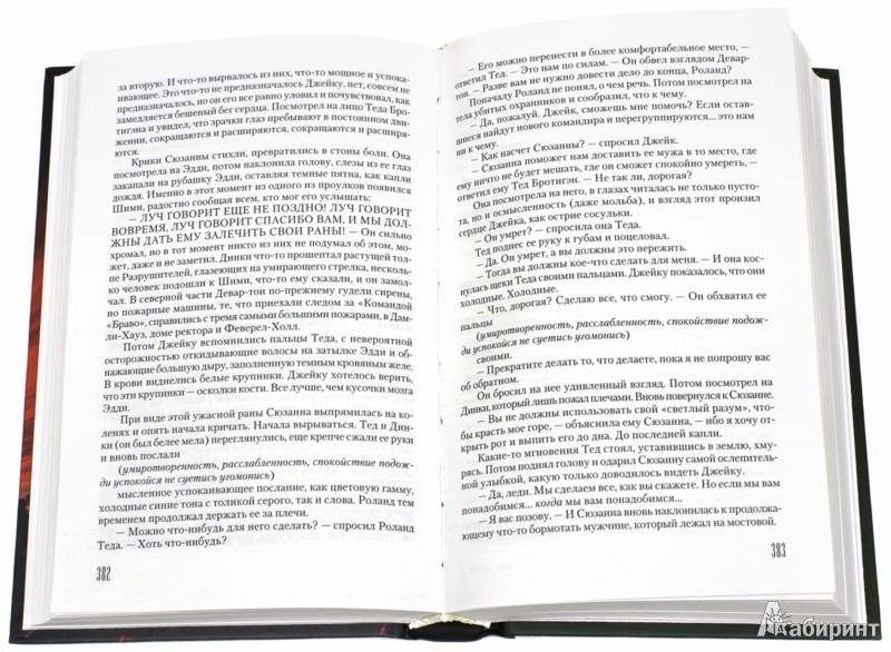"""Иллюстрация 1 из 23 для Темная башня: Из цикла """"Темная башня"""" - Стивен Кинг   Лабиринт - книги. Источник: Лабиринт"""
