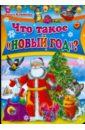 Корнеева Ольга Что такое Новый Год?