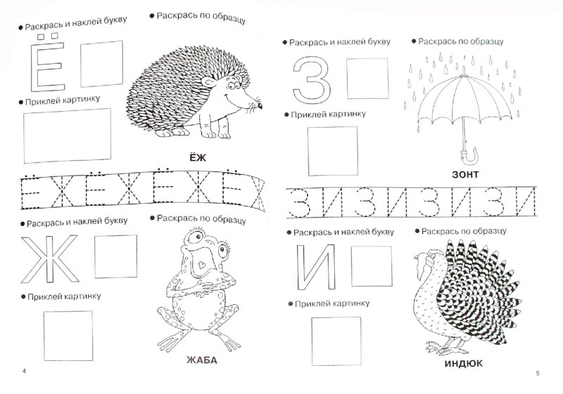 Иллюстрация 1 из 18 для Азбука. Книжка с наклейками - Олеся Жукова | Лабиринт - книги. Источник: Лабиринт
