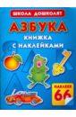 Азбука. Книжка с наклейками, Жукова Олеся Станиславовна