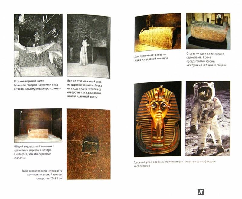 Иллюстрация 1 из 17 для Откровения Ангелов-Хранителей. Пирамиды - космодром инопланетян - Ренат Гарифзянов | Лабиринт - книги. Источник: Лабиринт