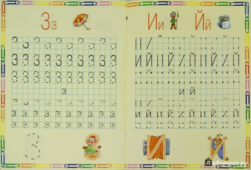 Иллюстрация 1 из 11 для Мои первые прописи. Найди спрятанную букву. Для девочек - Узорова, Нефедова | Лабиринт - книги. Источник: Лабиринт