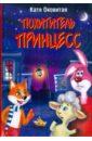 Оковитая Екатерина Викторовна Похититель принцесс о палёк приключения в игрушечном мире
