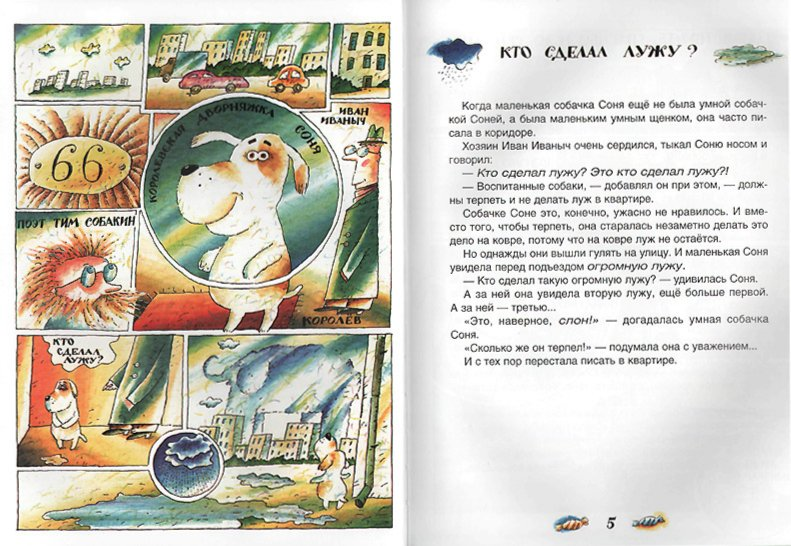 Иллюстрация 1 из 79 для Умная собачка Соня - Андрей Усачев | Лабиринт - книги. Источник: Лабиринт