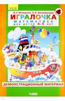 Игралочка. Математика для детей 4-5 лет. Демонстрационный материал демонстрационный материал математика для детей 6 7 лет фгос