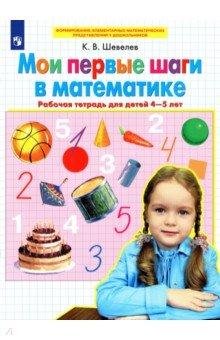 Мои первые шаги в математике. Рабочая тетрадь для детей 4-5 лет
