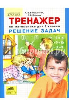 Математика. 2 класс. Тренажер. Решение задач. ФГОС