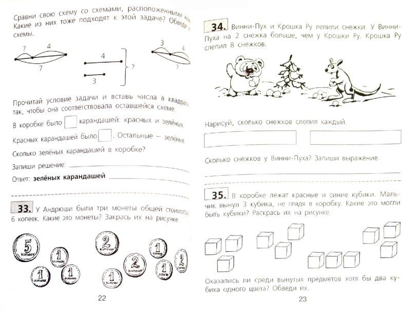 метематика для 2 класса козлова решение задач