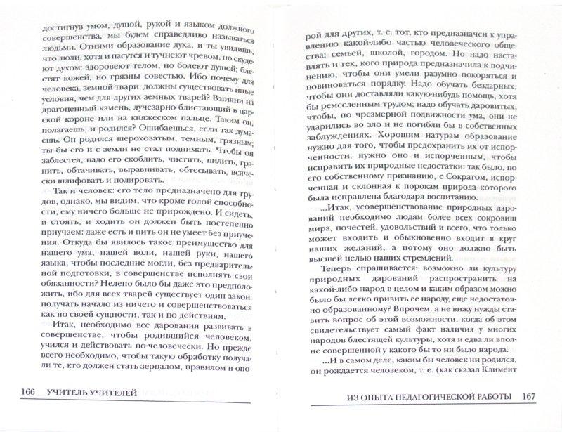 Иллюстрация 1 из 19 для Учитель учителей.  Избранное - Ян Коменский | Лабиринт - книги. Источник: Лабиринт