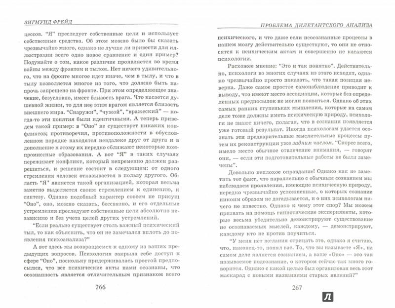 Иллюстрация 1 из 5 для Интерес к психоанализу. Сборник - Зигмунд Фрейд | Лабиринт - книги. Источник: Лабиринт