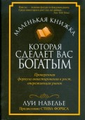 Маленькая книжка, которая сделает вас богатыми