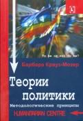 Теории политики. Методологические принципы