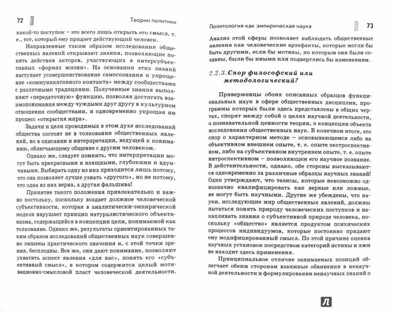 Иллюстрация 1 из 25 для Теории политики. Методологические принципы - Барбара Крауз-Мозер   Лабиринт - книги. Источник: Лабиринт