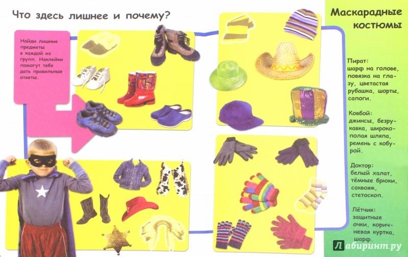 Иллюстрация 1 из 10 для У меня дома   Лабиринт - книги. Источник: Лабиринт